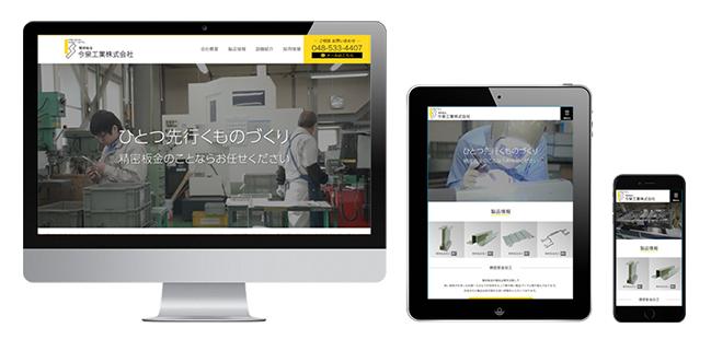 今泉工業株式会社様ホームページ制作事例
